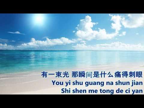 Ni Guang   Stefanie Sun Yan Zi 逆光   孙燕姿  Karaoke