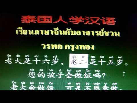 เรียนภาษาจีนกับอาจารย์ชวน#ชั้นต้น#007