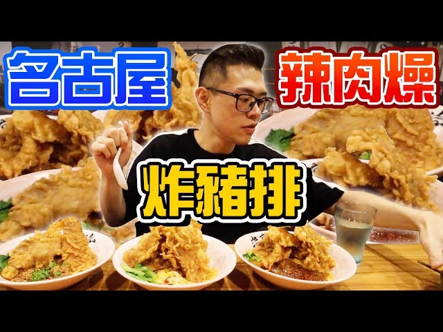 大胃王挑戰日式炸豬排+日本名古屋辣肉燥飯+乾拉麵!丨MUKBANG Taiwan Big Eater Tonkatsu Challenge Big Food Eating Show|大食い