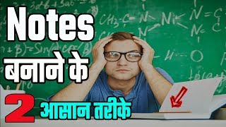 How To Make Notes Exam point of View || नोट्स कैसे बनाए | How to make study notes Like toppers