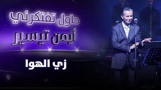 حفل الفنان ايمن تيسير - زي الهوا