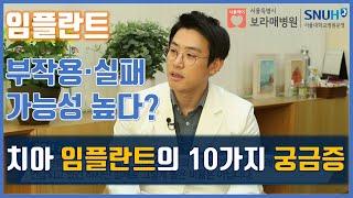 [보건실] 치아 임플란트의 10가지 궁금증 (치과 한윤…