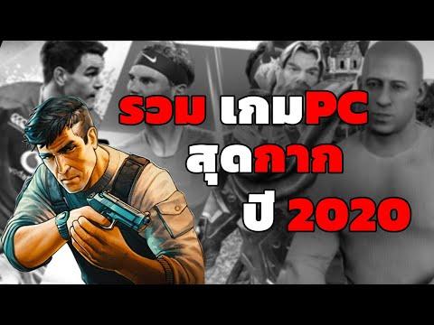 รวม เกมpc สุด กาก ของ ปี 2020