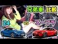??Z4??????????????? BMW Z4 vs Toyota Supra!?????