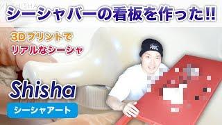 HOME SHISHA「シーシャバーの看板を作った!! 〜メイキングから完成まで〜」-大阪 北堀江 Shisha cafe & Bar STEM-