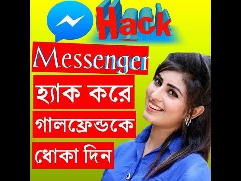Messenger Hack Talk To Girlfriend | Andriod Tips | Mobile Tips | Haking Tips | Hack Tips
