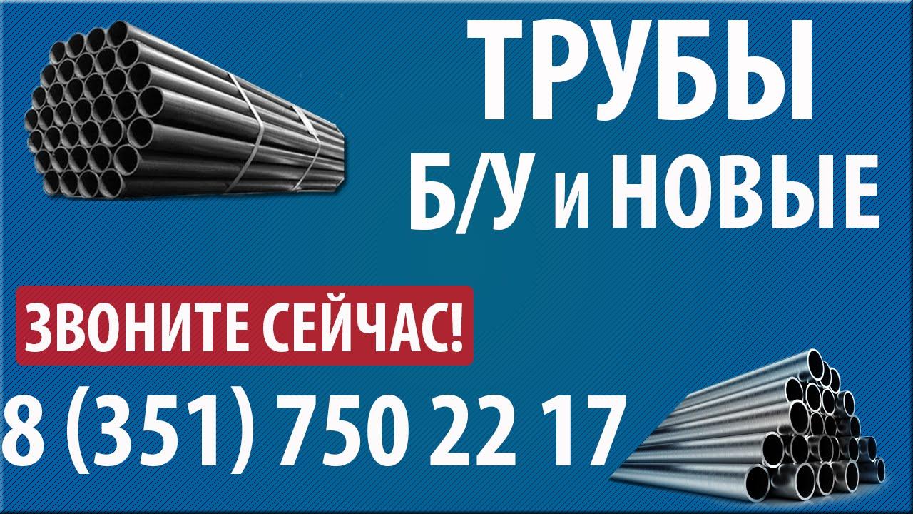 Компания стальпро предлагает купить стальную бесшовную трубу по выгодным ценам с доставкой, гарантией и выгодными скидками. Трубы стальные бесшовные по госту цена в москве. Горячедеформированные. Их технические параметры соответствуют требованиям гост 8732-78 и 8731-74.