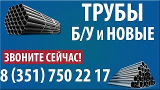 видео Труба бесшовная горячедеформированная ГОСТ 8732 78 сортамент в Москве