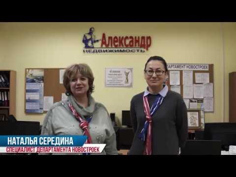 Эксперты о новостройках в Центральном районе | АЛЕКСАНДР-НЕДВИЖИМОСТЬ