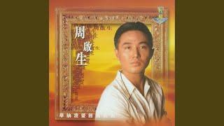 Wu Ye Tu Po
