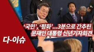 [영상]'국민', '평화'... 3분으로 간추린 문재인 대통령 신년기자회견
