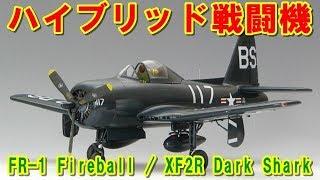 「FR」ファイアボールは、アメリカのライアン社が開発した艦上戦闘機。二つのエンジンの長所を活かし生産されたハイブリッドな機体とは・・・...