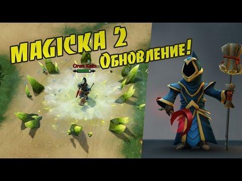 Magicka 2 Обновление! Учим заклинания снова!