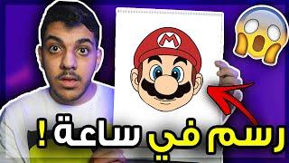 تحدي اتعلم رسم في 60 دقيقة فقط..!!! 😱🔥 ( جبت العيد ! 😭💔)