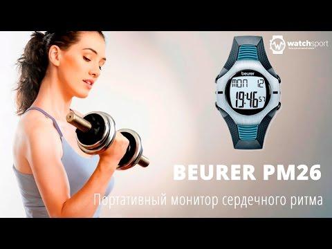 Обзор наручных часов-пульсометров Beurer PM26