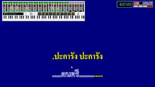 ปะการัง - Project Sonar Karaoke
