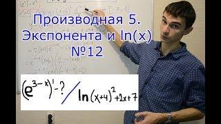 Производная 5 Экспонента и натуральный логарифм.