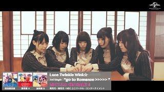 Luce Twinkle Wink☆ オフィシャルサイト https://luce-twinkle-wink.com...