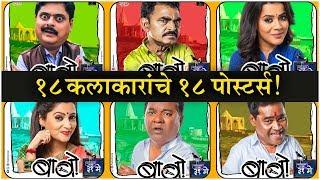 Baabo बाबो Poster Out १८ कलाकारांचे & 39 १८ पोस्टर्स& 39 Sayaji Shinde Kishore Kadam