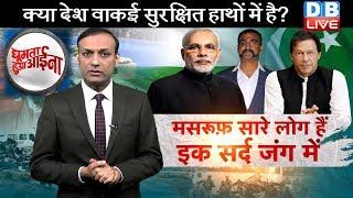 News of the week | Ind-Pak में तल्खी चुनाव जीतने के लिए ज़रूरी है | Modi vs imran khan | abhinandan.mp3