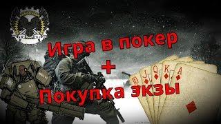 Поход в покер (+ покупка экзы)