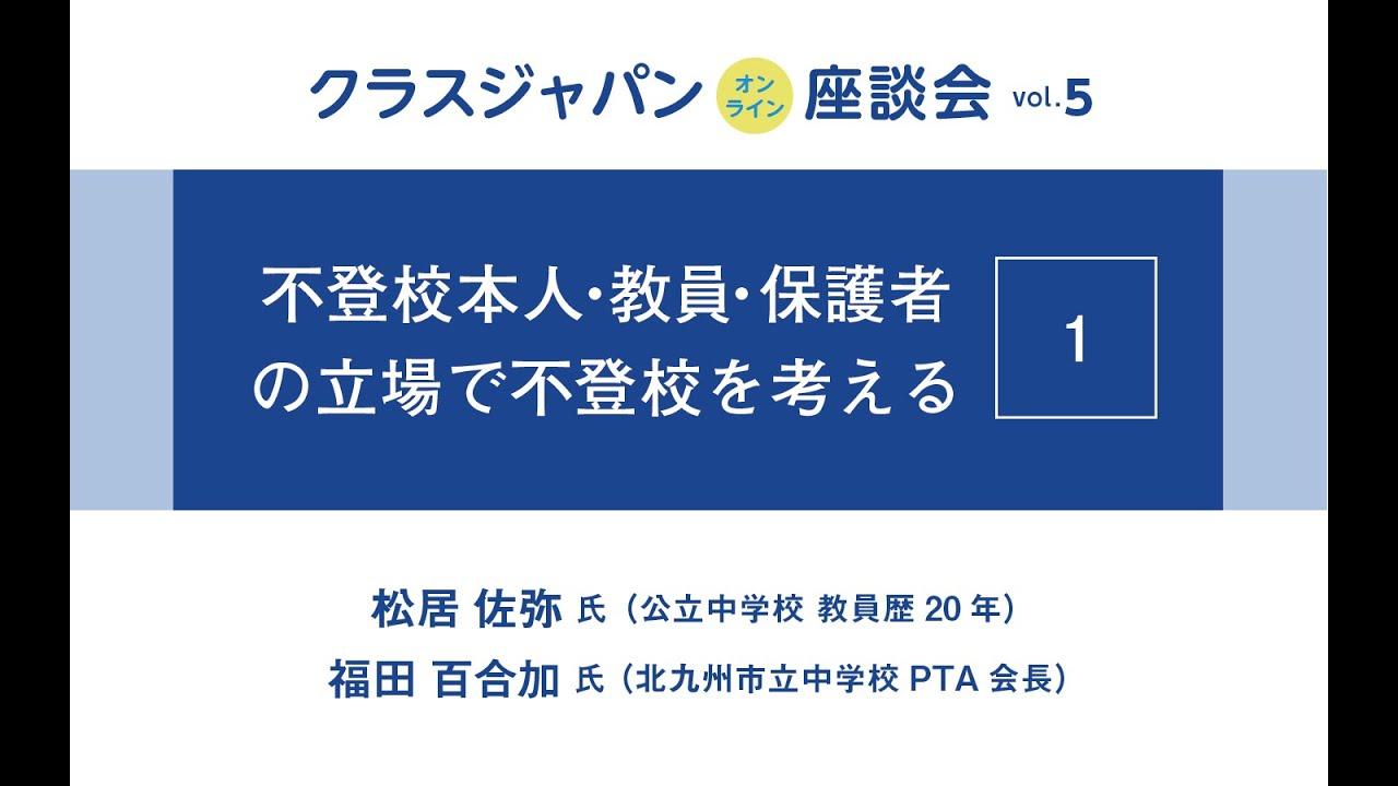 【レポート】オンライン座談会vol.6(動画あり)