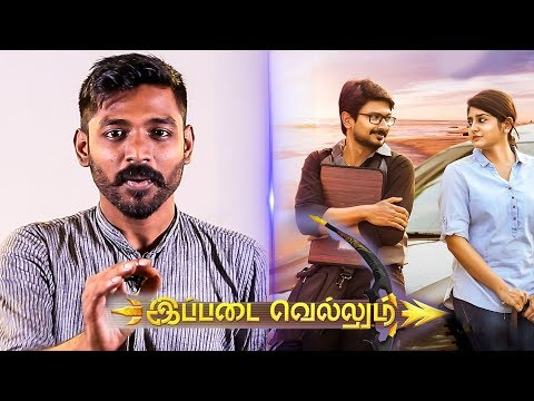 Ippadai Vellum Review | Udhayanidhi Stalin...