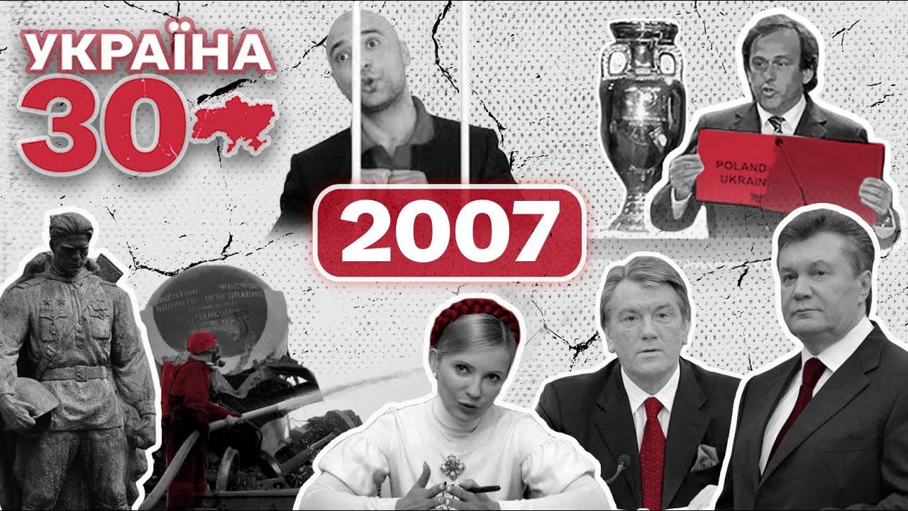 Download Україна 30. 2007 – Право проводити Євро-2012, Перевибори, Російські хакери, Вибух на Засядька