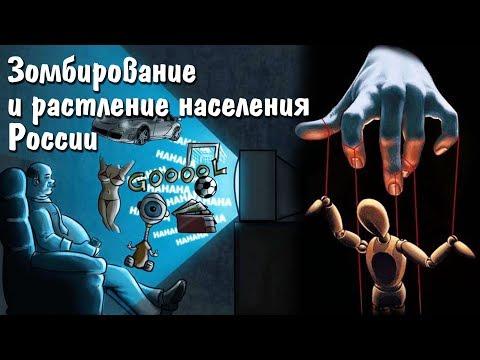 Скрытое оружие: зомбирование и растление населения в России, Украине | План Даллеса