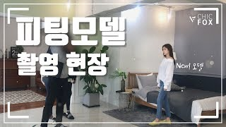 [ 시크폭스 TV ] ep.01 피팅모델 촬영현장! 🎬 쇼핑몰 신상 촬영 브이로그