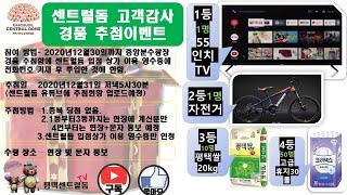 평택센트럴돔 경품추첨행…