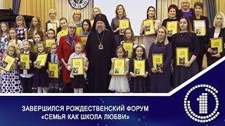 Рождественский форум «Семья как школа любви» прошёл в Гомеле