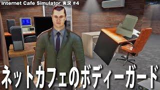 【Internet Cafe Simulator】ネットカフェが荒らされたのでボディーガードを雇ってみた【アフロマスク】