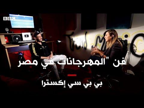 فن -المهرجانات- في مصر: -فيه شخرمه فيه دجرمه- | بي بي سي إكسترا  - نشر قبل 60 دقيقة