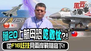 殲20急就章上航母恐吃敗仗?!從F16炫技見兩岸戰機高下!《宅軍事#18》