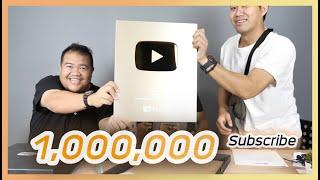 แกะกล่องโล่ทอง Youtube 1,000,000 Sub ที่รวมทุกความรู้สึกของช่องนี้