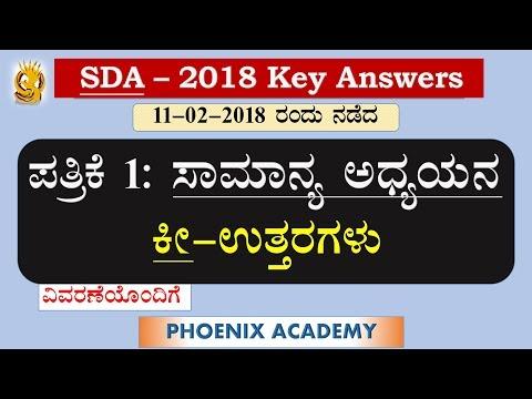 SDA 2018ರ ಸಾಮಾನ್ಯ ಅಧ್ಯಯನ ಪತ್ರಿಕೆ - key answers (ವಿವರಣೆಯೊಂದಿಗೆ)
