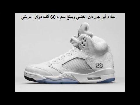 d482df9df  أغلى 10 أحذية رجالية في العالم أسعار تفوق الخيال - YouTube