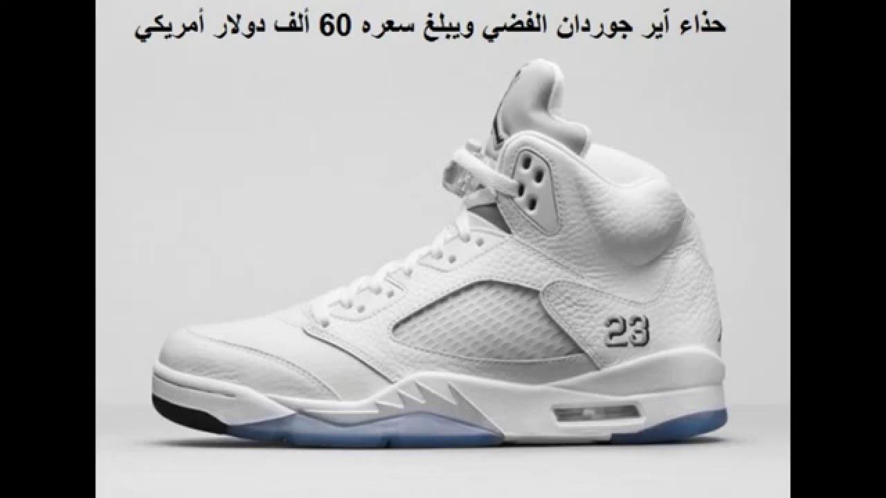 f91a61f062d69  أغلى 10 أحذية رجالية في العالم أسعار تفوق الخيال - YouTube