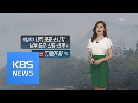[날씨] 오늘·내일 내륙 곳곳 소나기, 일요일 동해안 비 / KBS뉴스(News)
