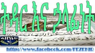 Tidar ina Halafinet | - By- FEZEKIR