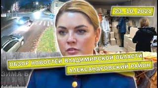 Когда ковид-каникулы Паленая водка и ДТП НОВОСТИ ЗА ОКНОМ Александров Карабаново Струнино