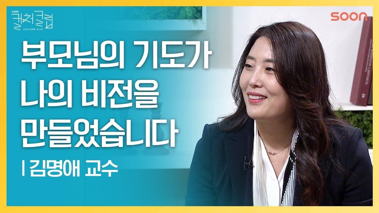 아버지의 기도로 ???? 김명애 교수 | CGNTV SOON CGN 컬처클립