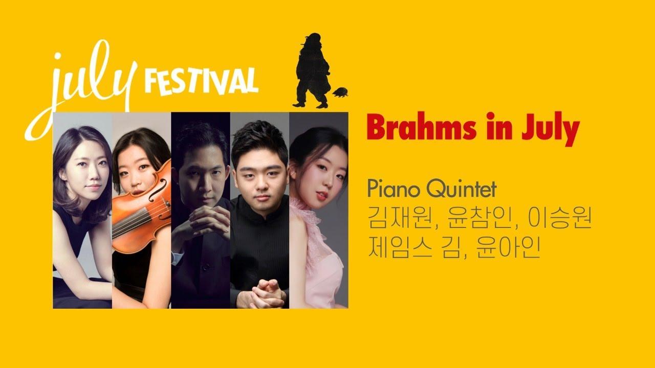 JULY FESTIVAL Brahms in July
