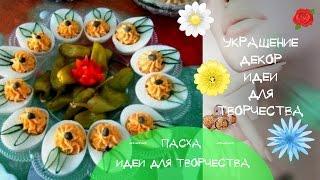 Как украсить #блюда на #Пасху Украшение блюд к Пасхальному столу Идеи украшения и декора