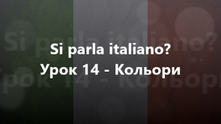 Італійська мова: Урок 14 - Кольори