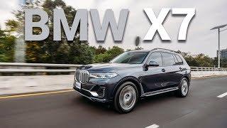 BMW X7 - el serie 7 de las SUV | Autocosmos Video
