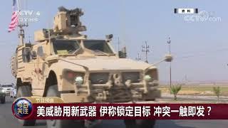 [今日关注]20200105预告片| CCTV中文国际