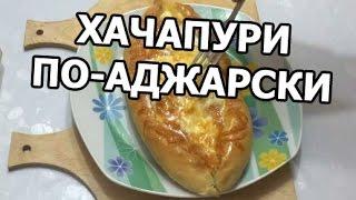 Как приготовить хачапури по аджарски. Рецепт с сыром от Ивана!