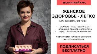 Бесплатный курс ЖЕНСКОЕ ЗДОРОВЬЕ - ЛЕГКО! Все о том, как привести в форму мышцы тазового дна женщины